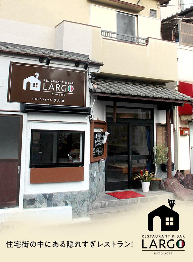 住宅街の中にある隠れすぎレストラン!